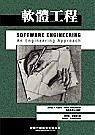 二手書博民逛書店《軟體工程SOFTWARE ENGINEERING AN ENG