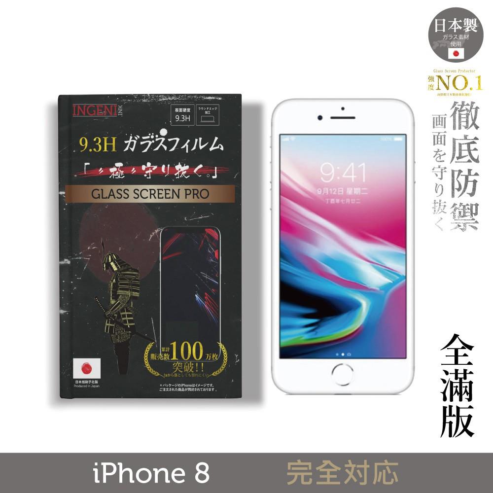 【INGENI徹底防禦】日本製玻璃保護貼 (全滿版 黑邊) 適用 iPhone 8
