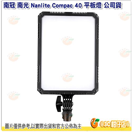 南冠 南光 Nanlite Compac 40 平板燈 公司貨 5600K 白光 LED 柔光 棚燈 攝影燈 攝影棚