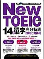 二手書博民逛書店《New TOEIC 14 天單字高分特訓:應戰必備勝經(附贈