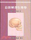 二手書博民逛書店《【最新解剖生理學