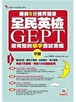 二手書博民逛書店《全民英檢 GEPT最完整的單字應試策略 (中級)---睡前5分