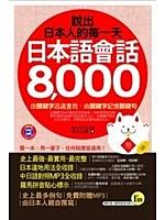 二手書博民逛書店《說出日本人的每一天:日本語會話8,000(書+1MP3+1防水