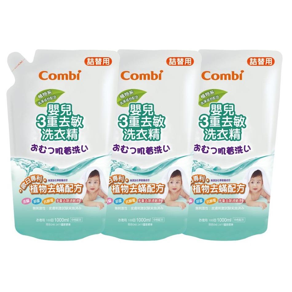 Combi 嬰兒三重去敏洗衣精補充包促銷組