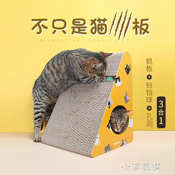 立式貓抓板三角形靠墻帶鈴鐺球貓咪玩具磨爪器瓦楞紙貓窩CY『小淇嚴選』