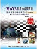 二手書博民逛書店《MAYA動畫的虛擬實境-顯微鏡下的夢想天空(附範例光碟片)》