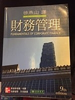 二手書博民逛書店《財務管理 (Fundamental of Corporate