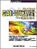 二手書博民逛書店《Visual Basic CAI/電玩設計-亂數的應用》 R2