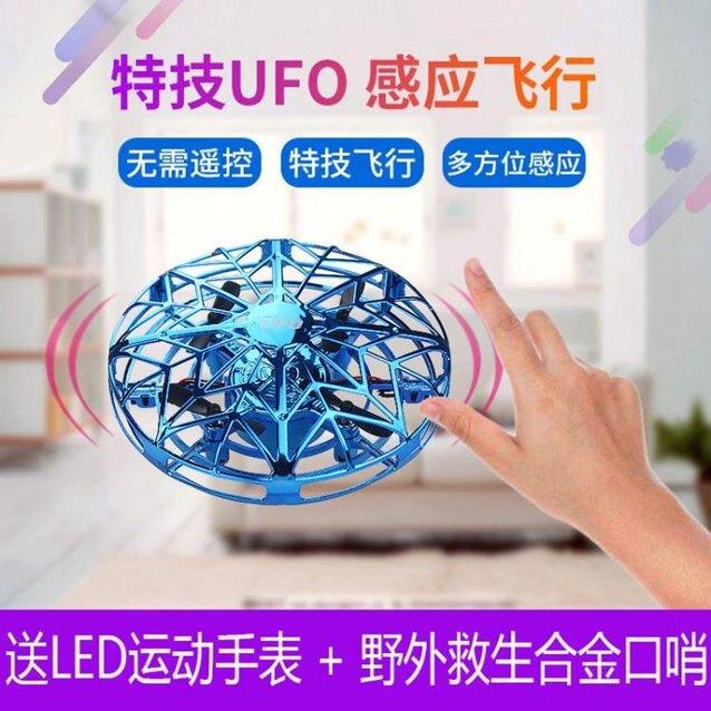 無人機UFO感應飛行器遙控飛機四軸無人機小型智慧懸浮飛碟兒童玩具男孩 秋冬新品特惠