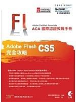 二手書博民逛書店《ACA 國際認證教戰手冊-Flash CS5 完全攻略(附光碟