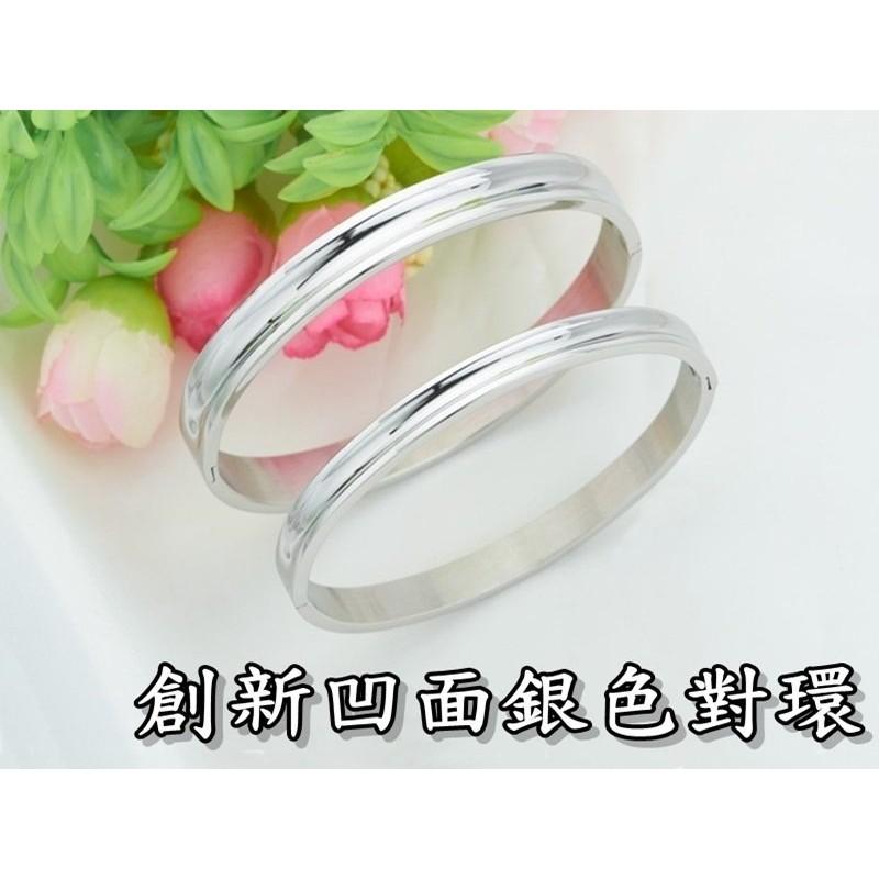 316小舖b186/b187/b188(專櫃西德鋼手環-創新凹面銀色對環/交換禮物推薦/白色手環