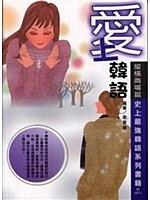 二手書博民逛書店《愛上韓語-縱橫商場篇:史上最強韓語系列書籍(附教學MP3)》