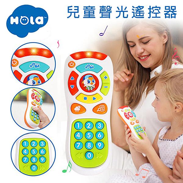 兒童 遙控器玩具 HOLA 仿真遙控器 手機造型 家電玩具 電視遙控器 語言學習 早教【塔克】