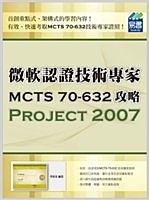 二手書博民逛書店《微軟認證技術專家MCTS 70-632攻略:Project 2