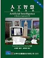 二手書博民逛書店《人工智慧─現代方法 (Artifical Intelligen