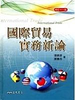二手書博民逛書店《國貿:國際貿易實務新論(修訂十一版)(附習題解答光碟)》 R2