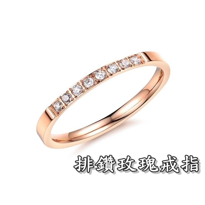 316小舖c295/c296(優質精鋼戒指-排鑽玫瑰戒指/聖誕禮物/流行鋼飾/生日禮物/女戒指/