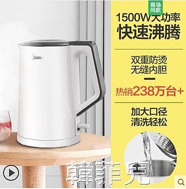 熱水壺 美的電熱水壺家用不銹鋼正品電熱一體燒水壺自動斷電大容量開水壺 韓菲兒
