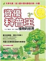 二手書博民逛書店《資優科普王:植物的世界先學先贏!進入國中理科課程的第一本書》
