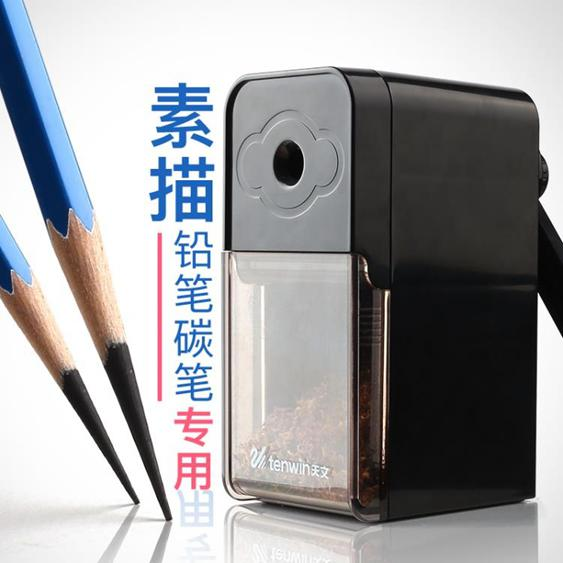 削鉛筆機 天文素描專用削筆器美術生專業手動卷筆刀炭筆長芯旋筆刀學生