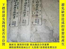 二手書博民逛書店稀缺版本,大字插圖本,罕見僅此一套。最新--中國歷史教科書(高等