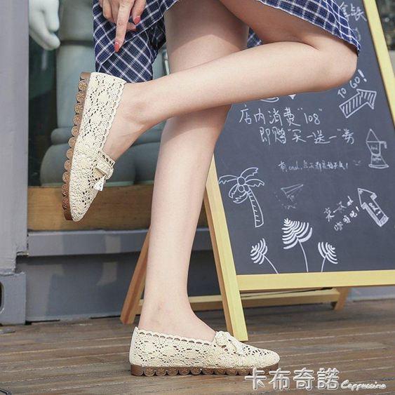 麻布鞋女學生夏季新款透氣蕾絲網面豆豆鞋單鞋鏤空平底孕婦鞋 卡布奇諾