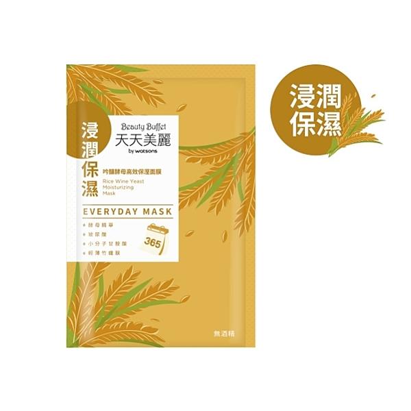 天天美麗-吟釀酵母高效保濕面膜單片