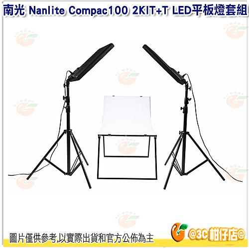 @3C 柑仔店@ 南冠 南光 Nanlite Compac100 2KIT+T LED平板燈套組 公司貨 攝影燈 攝影棚