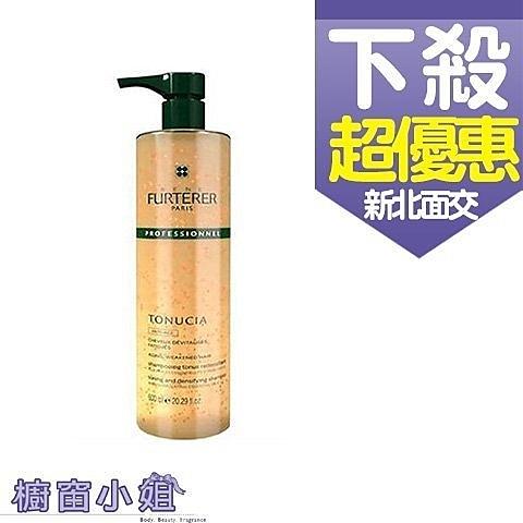 RENE FURTERER 萊法耶 長纖維 洗髮精 麥蛋白駐齡髮浴 600ML