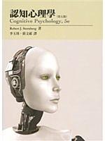 二手書博民逛書店《認知心理學 五版 2010年 (Cognitive Psych