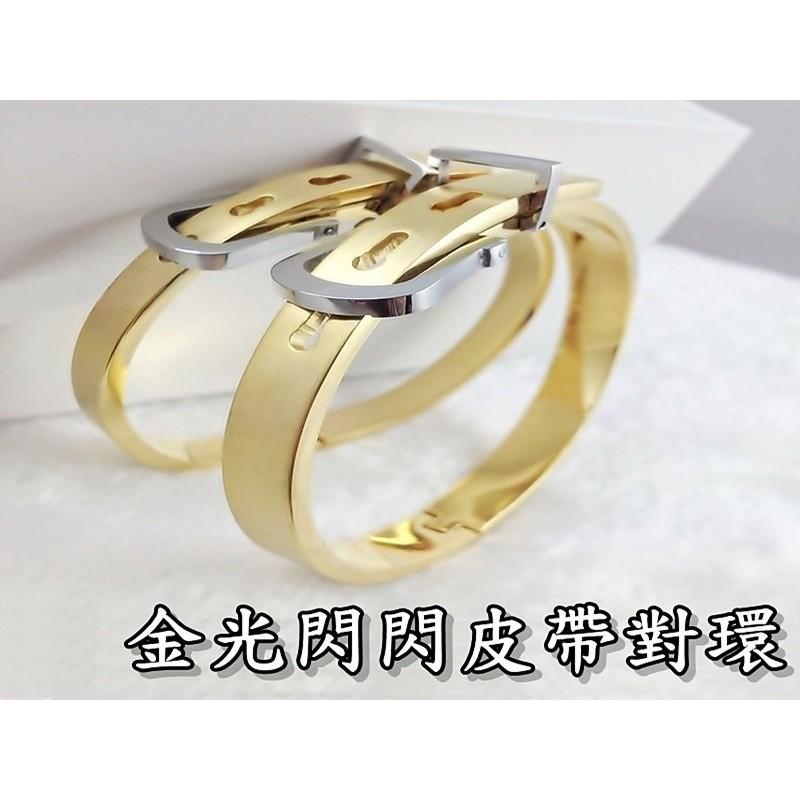 316小舖b199(專櫃西德鋼手環-金光閃閃皮帶對環-單件價 /復古風飾品手環/鈦鋼皮帶手環/皮