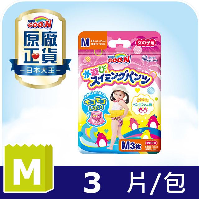 《GOO.N》 嬰兒戲水專用紙尿褲-M號 3片(女寶寶)