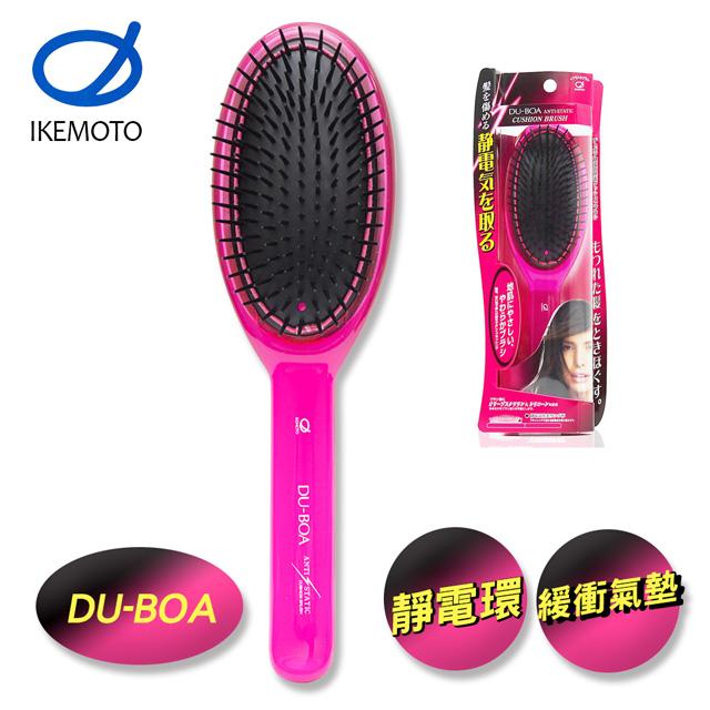 【IKEMOTO池本刷子】DU-BOA除靜電護髮梳(寬圓梳)