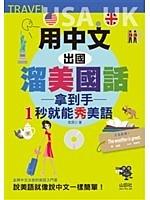 二手書博民逛書店《用中文,出國溜美國話—拿到手,1秒就能秀美語(25K+MP3)