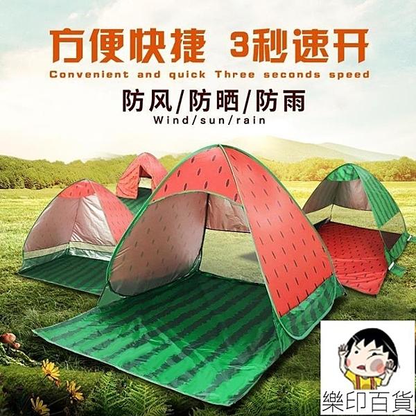 野餐帳篷 全自動免搭建旅游海邊沙灘遮陽速開戶外野餐超輕簡易兒童小帳篷 樂印百貨