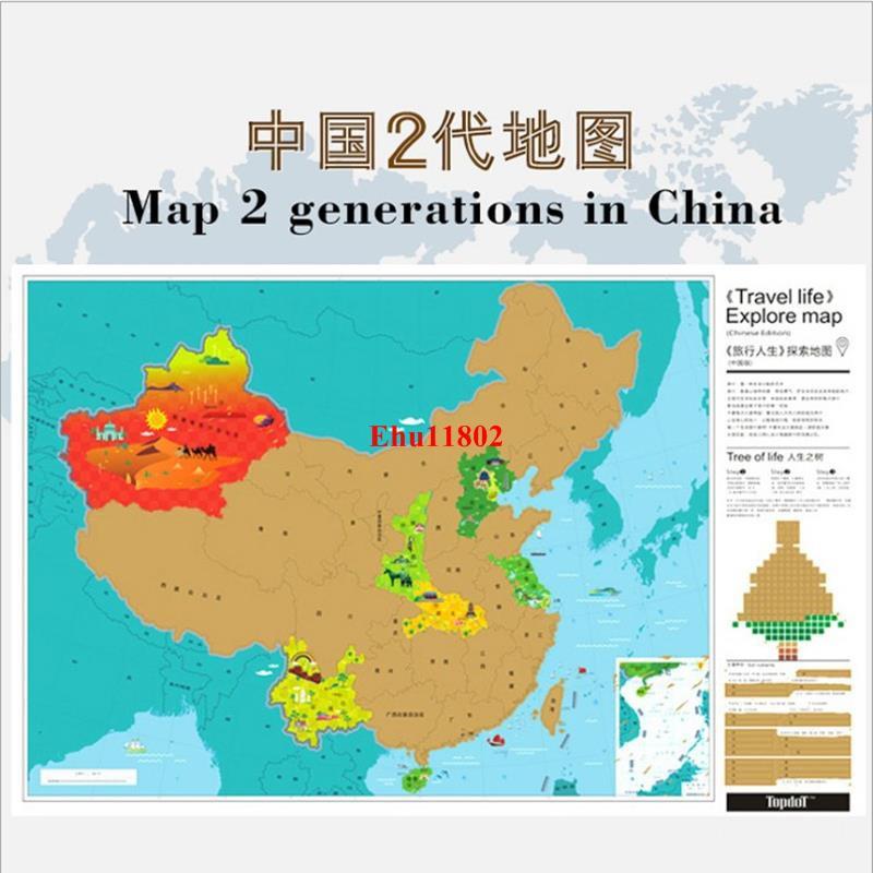 創意裝飾畫旅游刮刮畫中國二代升級版刮刮世界地圖客廳墻貼刮刮樂