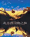 二手書博民逛書店《北美洲尋幽之旅 : 風情萬種的大地 / 蓋倫.羅威爾(Gale