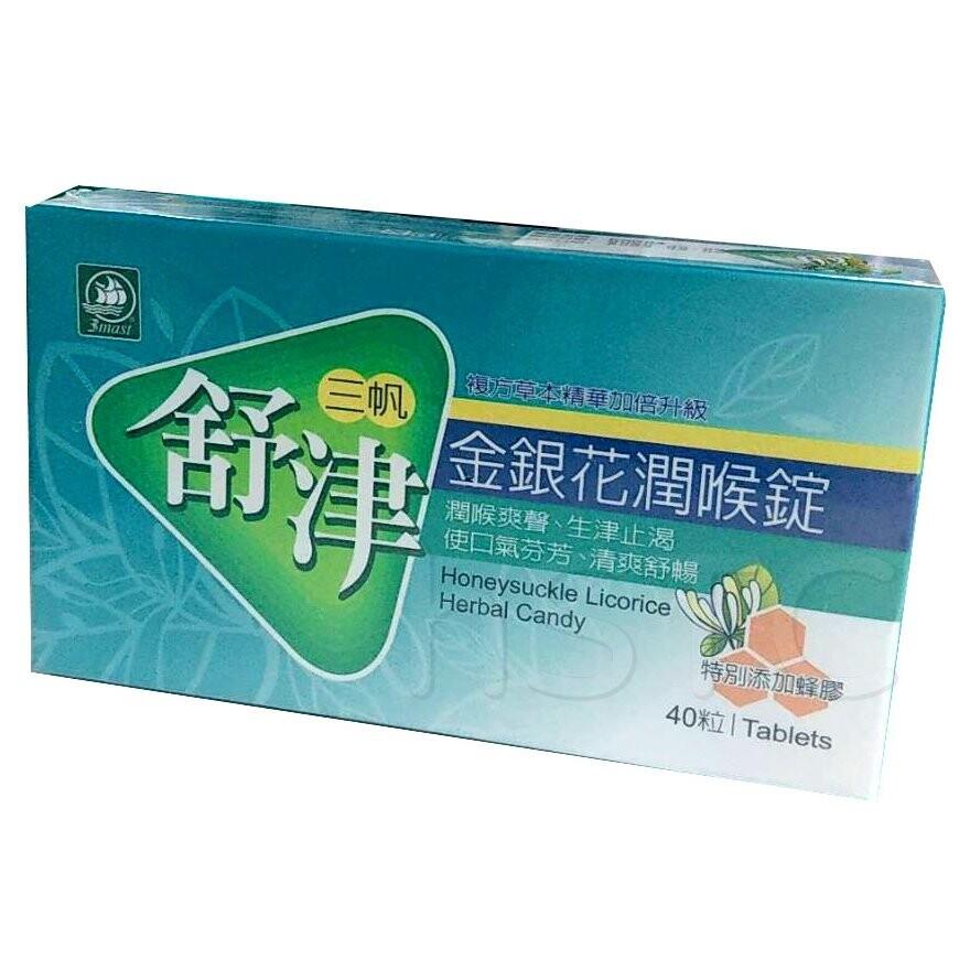 台灣三帆 舒津金銀花潤喉錠 複方添加蜂膠 40粒/盒