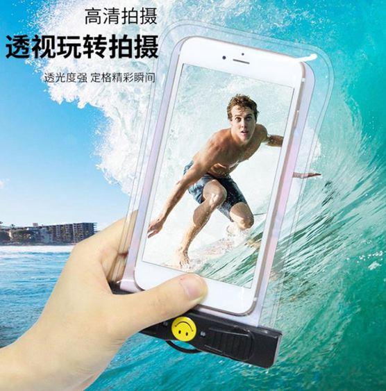 手機防水袋外賣專用騎手游泳潛水套觸屏通用密封手機套蘋果手機袋