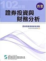 二手書博民逛書店《102證券投資與財務分析(學習指南與題庫2)-證券商業務員資格