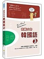 二手書博民逛書店《高麗大學韓國語(3) (隨書附贈CD+MP3朗讀光碟2片)》