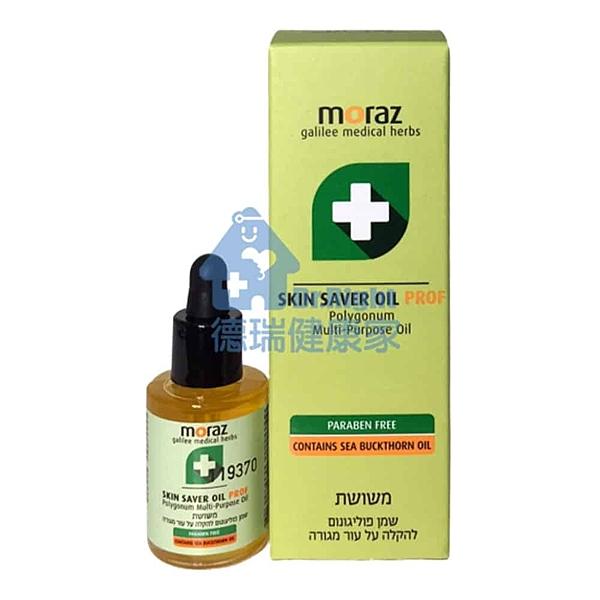MORAZ 茉娜姿 PROF 全效肌膚修護精華油 升級版 14ml/瓶◆德瑞健康家◆
