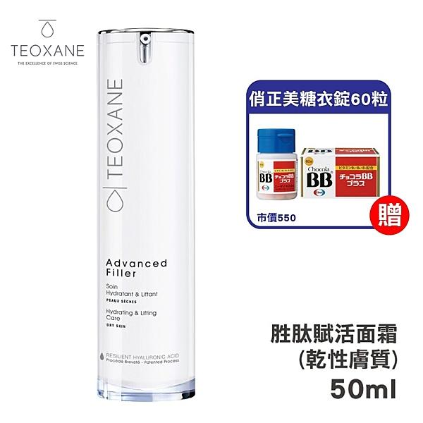Teoxane 泰奧賽恩 胜肽賦活面霜(乾性膚質) 50ml(瑞士原裝進口貨) 專品藥局【2015634】