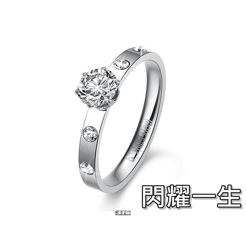 316小舖c111(316l鈦鋼戒指-閃耀一生-單件價 /純鋼戒指/精緻水鑽戒指/聖誕節禮物/鈦