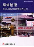 二手書博民逛書店《零售管理 : 連鎖店鋪之理論實務與技術 = Retailing