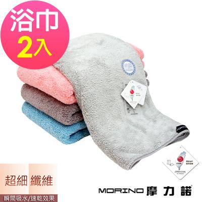 (超值2條組)MIT抗菌防臭超細纖維簡約浴巾 MORINO摩力諾