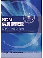 二手書博民逛書店《SCM供應鏈管理-策略、技術與實務Supply Chain M