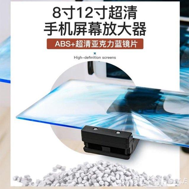 屏幕放大器14寸(送3D眼鏡)手機屏幕放大器12寸高清3d手機放大器視頻投影儀護  秋冬新品特惠