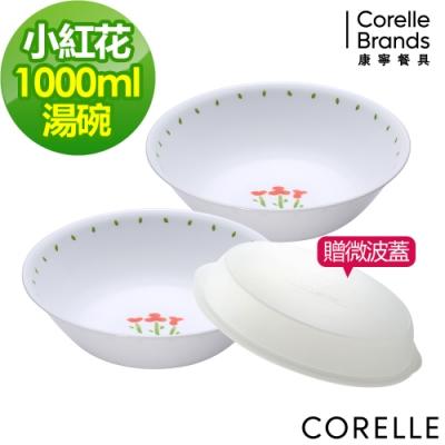 【美國康寧 CORELLE】小紅花2件式湯碗組加贈微波蓋X1(BA)