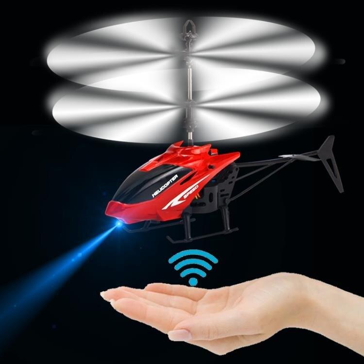 遙控飛機手勢感應飛行器兒童懸浮UFO智能小飛機兒童體感遙控直升飛機玩具 卡洛琳精品 年會尾牙禮物